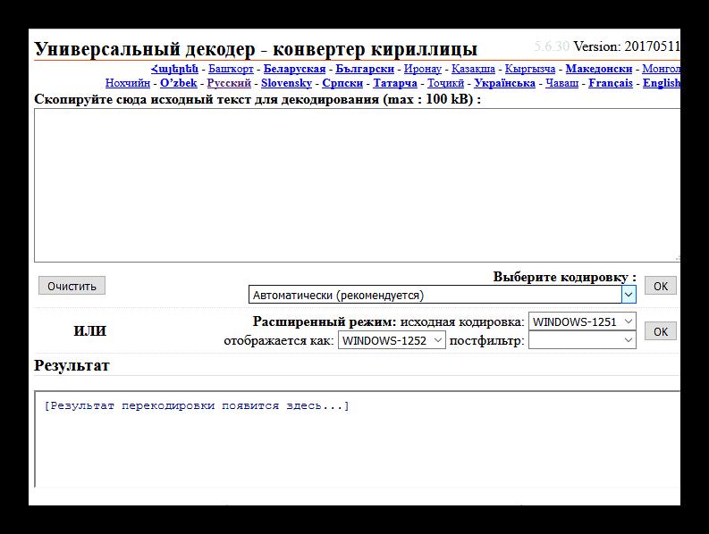 Универсальный декодер - конвертер кириллицы 2Cyr начальное окно