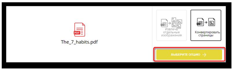 Вариации конвертации pdf в jpg на сайте Smallpdf