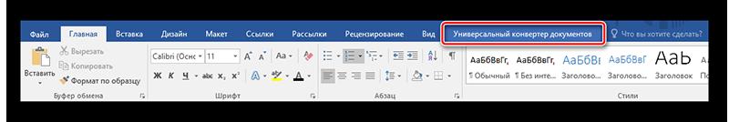 Вкладка пакета Универсального конвертера документов в редакторе Microsoft Word