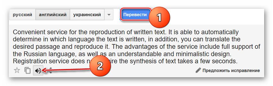 Воспроизведение переведенного текста на сайте Google Переводчик