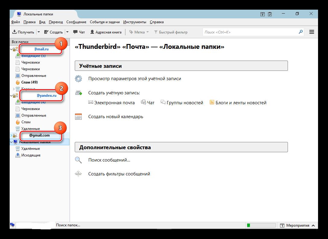 Возможность работы с почтой от разных провайдеров в Mozilla Thunderbird