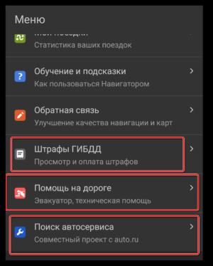 Встроенные сервисы Яндекс Навигатор