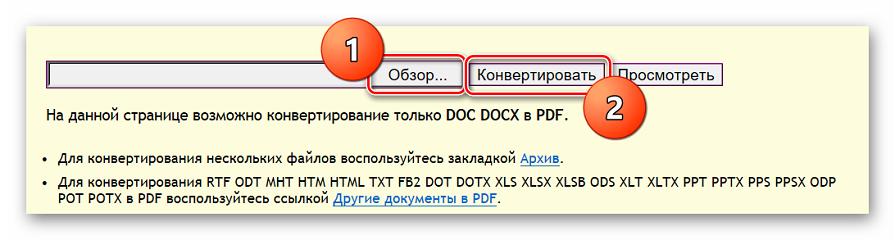 Выбор файла для конвертации в Convertonlinefree