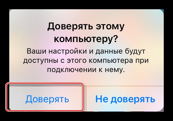 Выбор кнопки доверять IOS 11