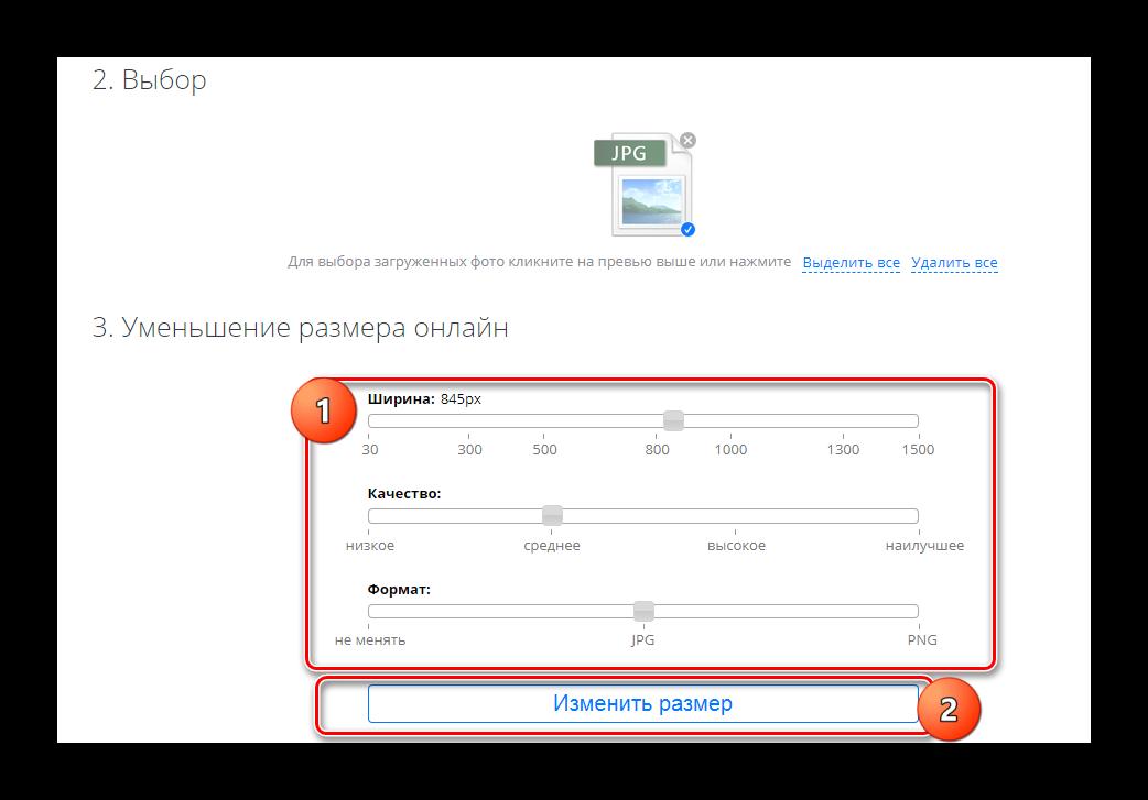Выбор параметров и кнопка Изменить размер resizepiconline