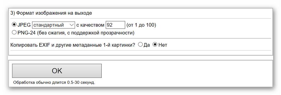 Выбор параметров итогового изображения на Imgonline