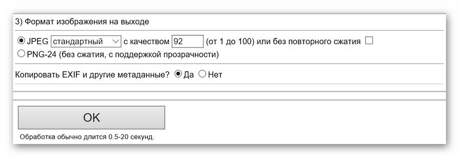 Выбор параметров сжатия и начало редактирования на Imgonline