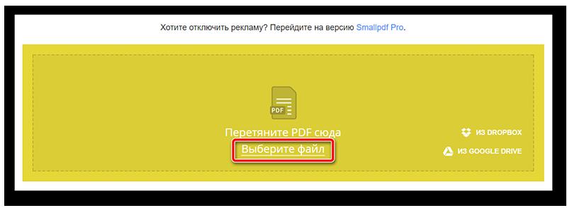 Выбор pdf-файла для конвертации на сервисе Smallpdf