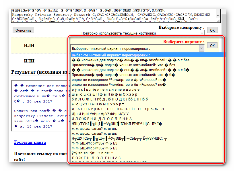 Выбор результата декодирования текста в 2Cyr