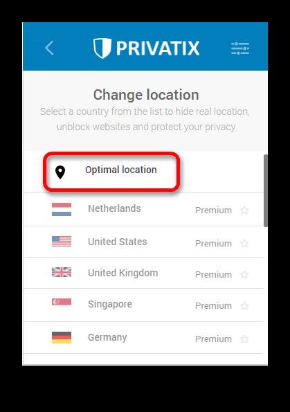 Выбор сервера в Privatix
