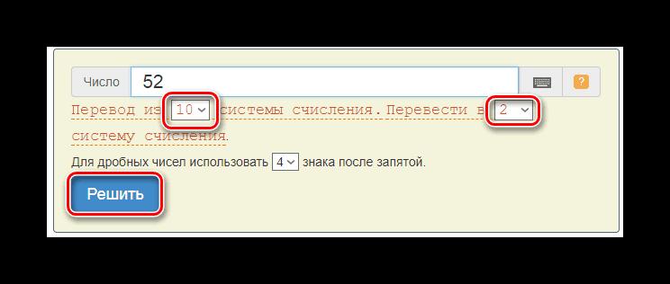 Выбор системы счисления и кнопка Решить на сайте semestr.ru
