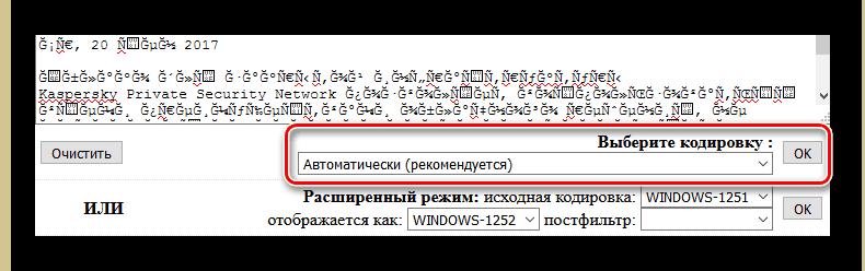 выбор способа декодирования текста в 2Cyr