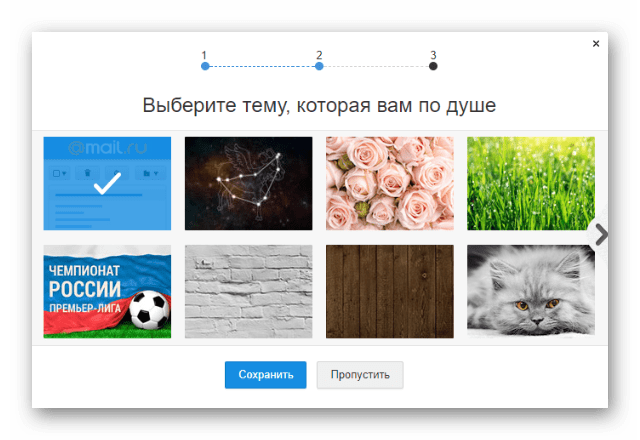 Выбор темы в сервисе Mail.ru