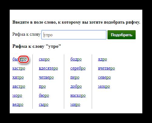 Выделение рифмующегося окончания слова в рифма Онлайн