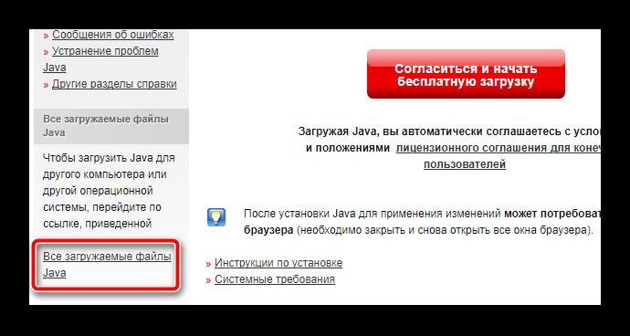 Загрузка автономного установочного ПО Java