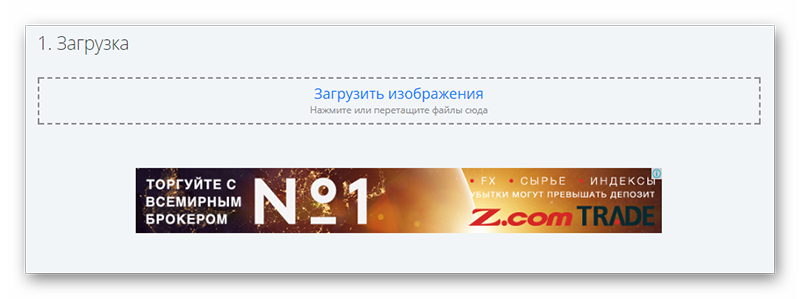 Загрузка файла на сайте resizepiconline