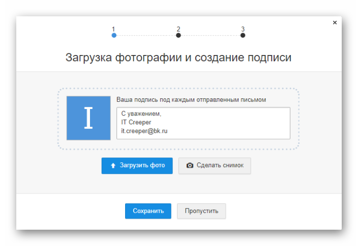 Загрузка фотографии и создание подписи в аккаунте Mail.ru