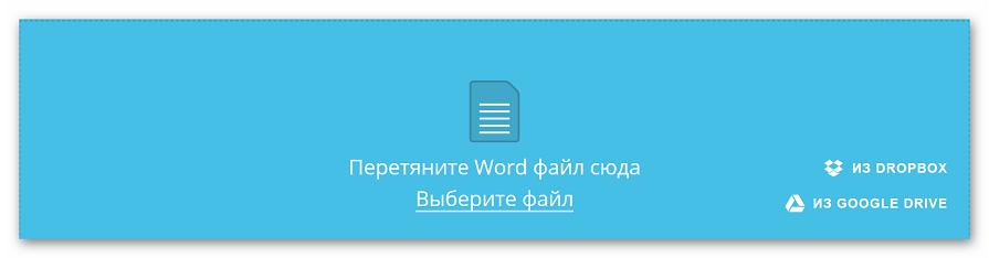 Загрузка вордовского файла на сайт Smallpdf