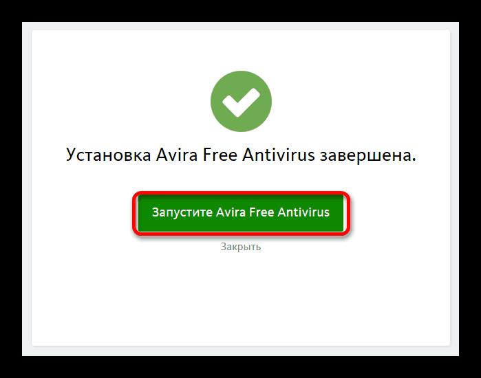 Запуск Avira
