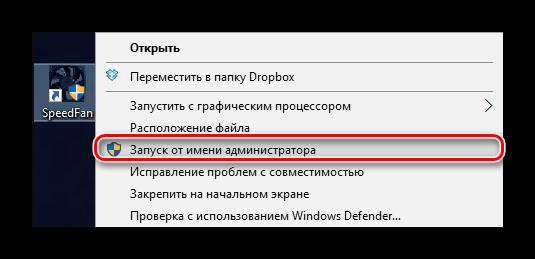 Запуск программы SpeedFan от имени администратора
