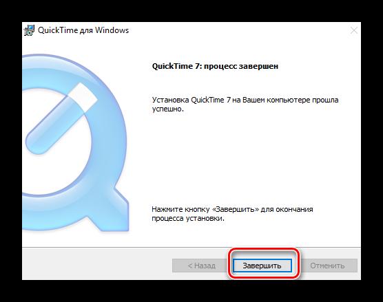 Завершение установки QuickTime Player