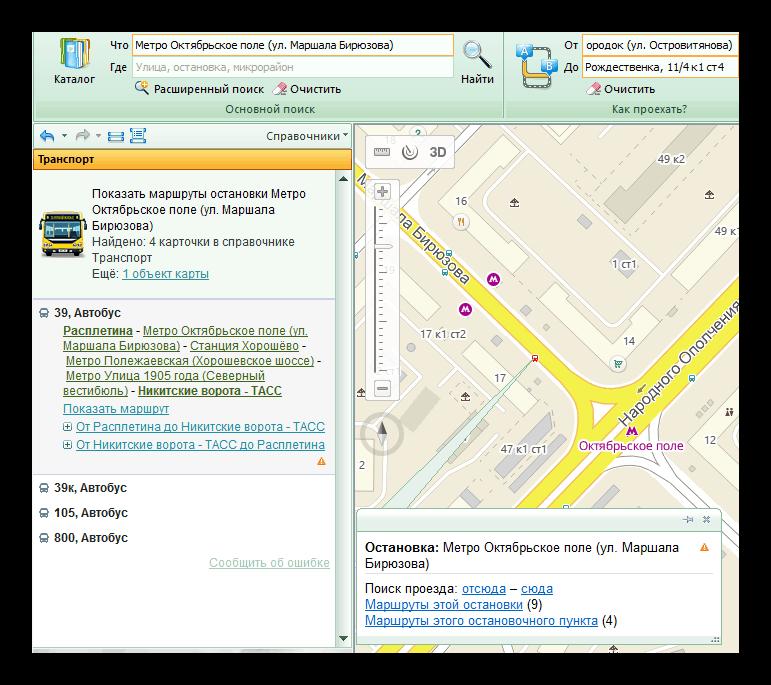 2 ГИС остановки общественного транспорта