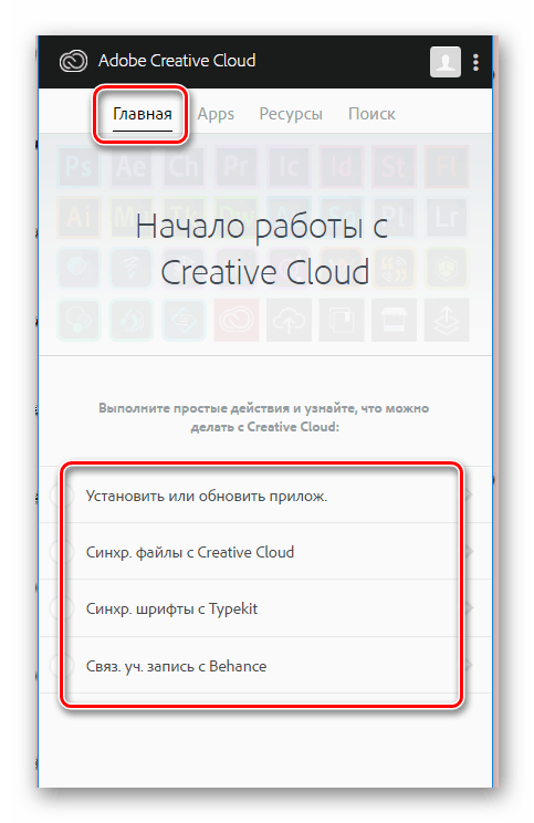 Adobe Creative Cloud начало работы