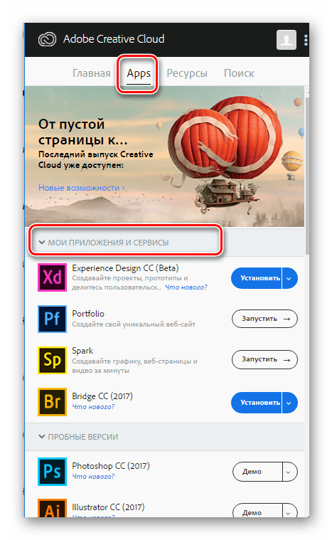 Adobe Creative Cloud приложения
