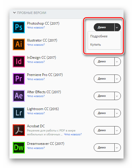 Adobe Creative Cloud пробные версии приложений