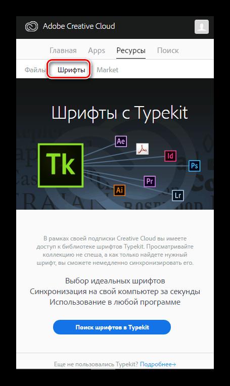 Adobe Creative Cloud загрузка набора шрифтов