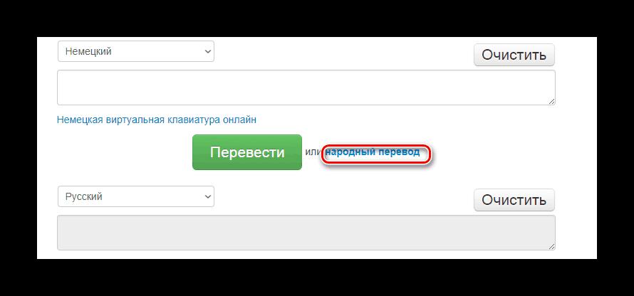 Активная ссылка Народный перевод FreeOnlineTranslation