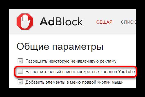 Белый список каналов YouTube в AdBlock