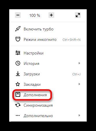 Дополнения в Яндекс.браузер