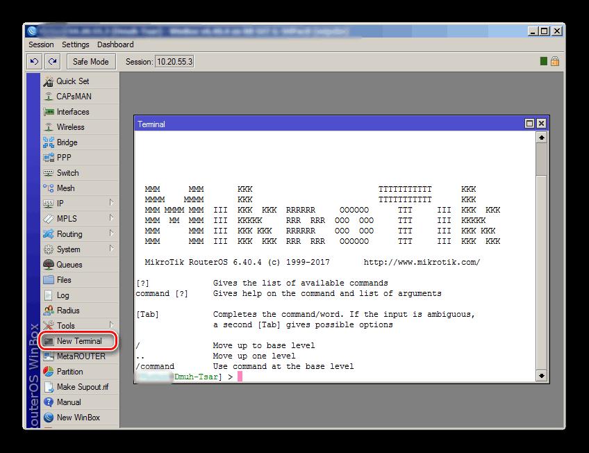 Доступ к консоли управления маршрутизатором с помощью винбокс