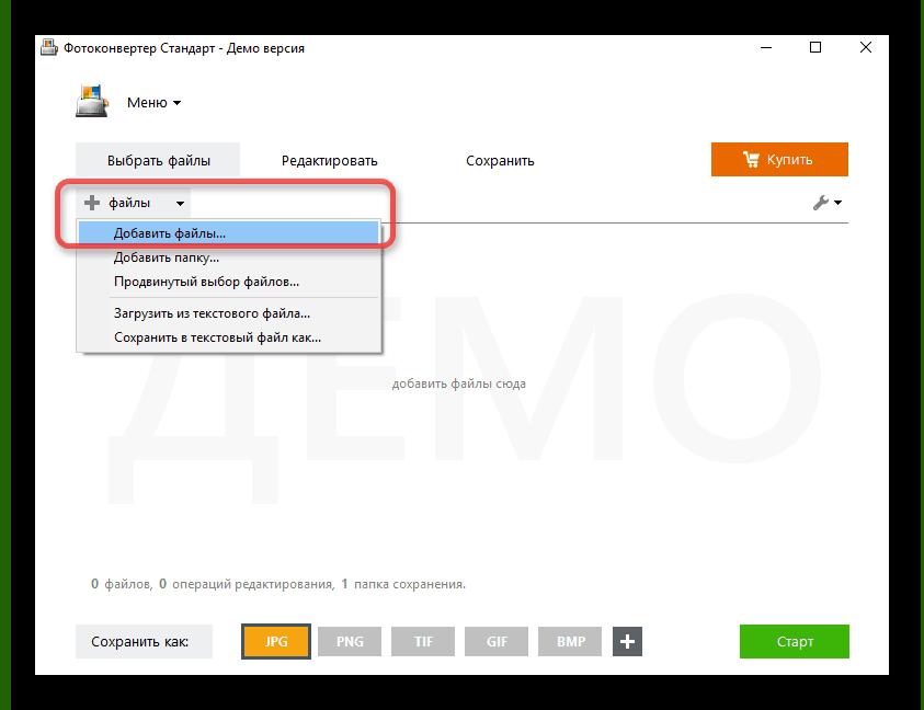 Фотоконвертер_выбрать_файлы