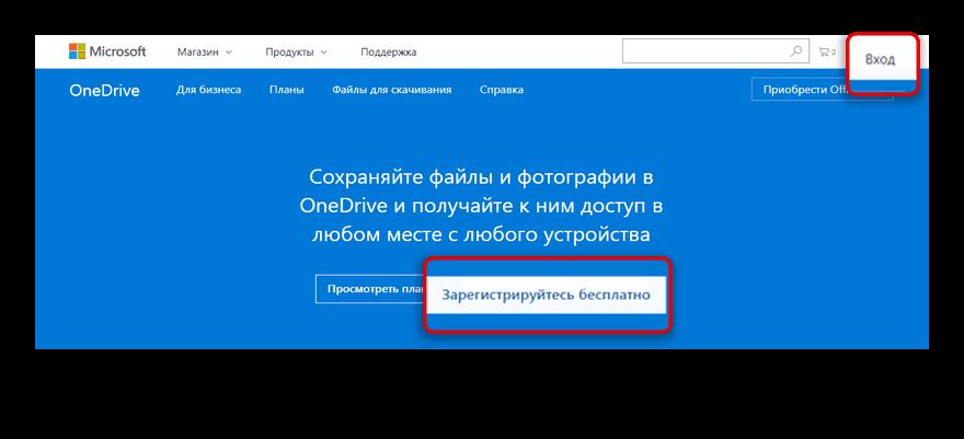 Главная страница OneDrive