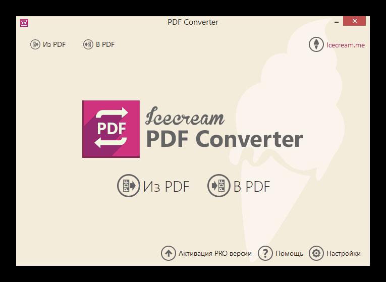 Главное окно интерфейса PDF Converter