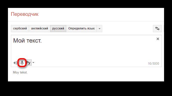 Голосовой ввод в Google Translate