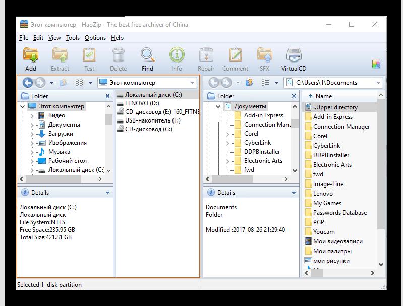 haozip основное окно программы