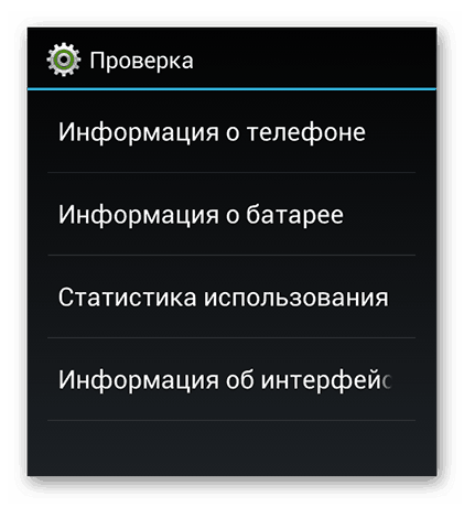 Информационное меню Mobileuncle Tools