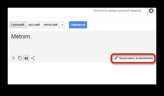 Исправление ошибок в Google Translate