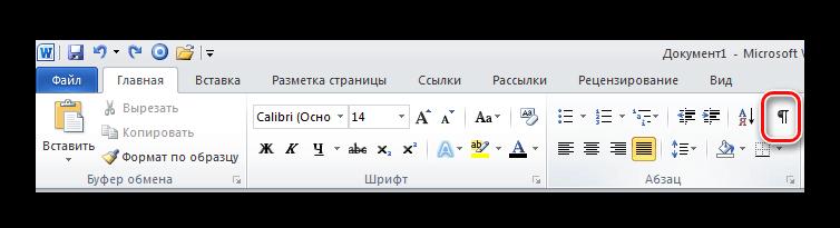 Изменение режима отображения скрытых символов в Ворд