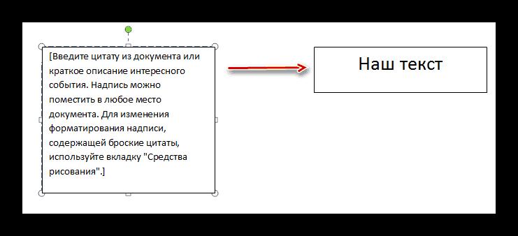 Изменение текста надписи в Ворд