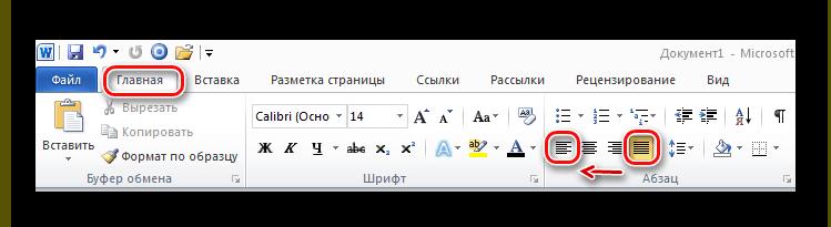 Изменение выравнивания текста в меню документа Ворд