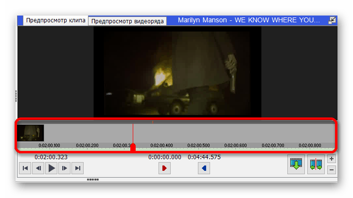 Измененный тайминг полосы воспроизведения в VideoPad