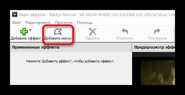 Кнопка добавления маски в VideoPad