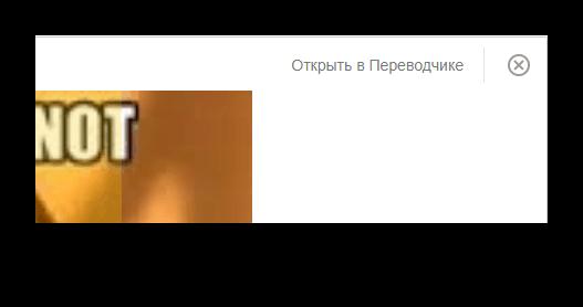 Кнопка открыть в переводчике в Яндекс.Переводчик