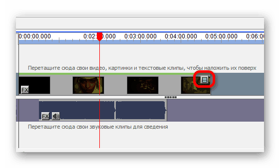 Кнопка перехода в VideoPad