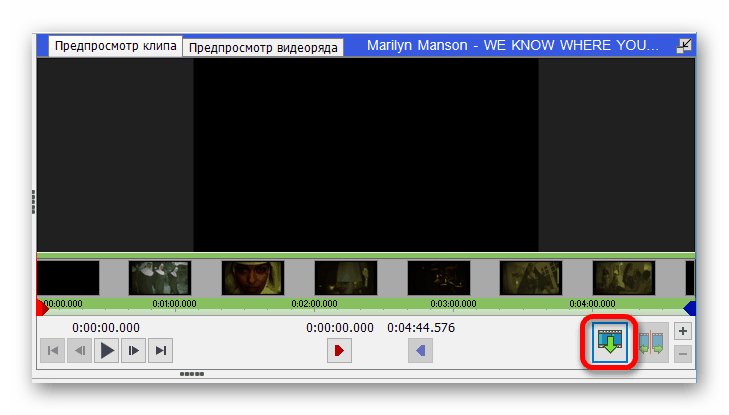 Кнопка переместить клип на видеоряд в Videopad