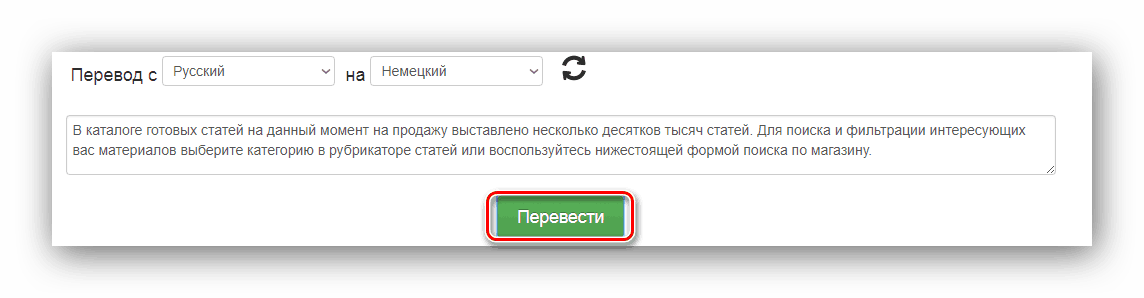 Кнопка Перевести FreeOnlineTranslation
